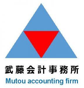 武藤会計事務所ロゴ